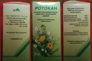 препарат Ротокан
